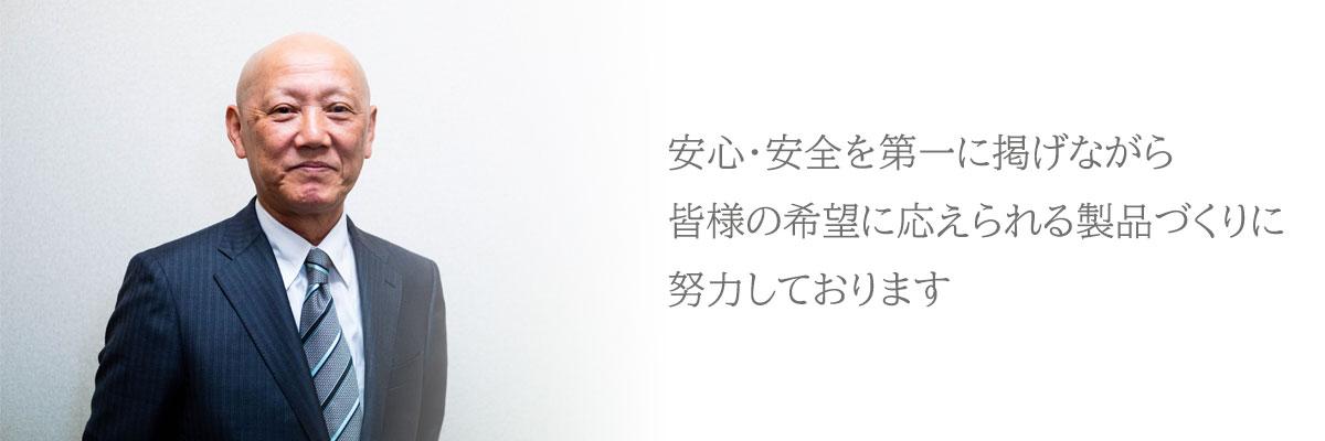 土井組合長