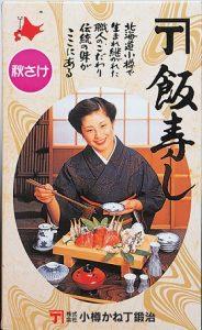 飯寿司(秋鮭)1kg化粧箱